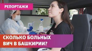 В Башкирии ВИЧ чаще всех стали заражаться люди 30-50 лет. Почему так происходит?