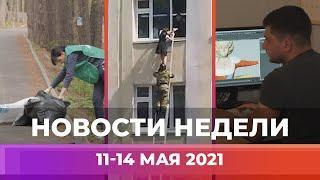 Новости Уфы и Башкирии | Главное за неделю с 10 по 14 мая