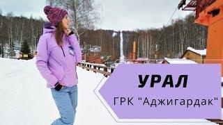 """Путешествие на горнолыжный курорт???? в Уральских горах   ГРК """"Аджигардак""""⛄"""