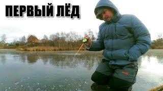 """ПЕРВЫЙ ЛЁД! Не ожидал """"ТАКИХ ГОРБАЧЕЙ"""" от перволёдка!"""