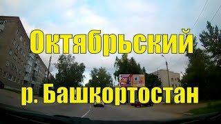 Город Октябрьский (Башкортостан) видео района