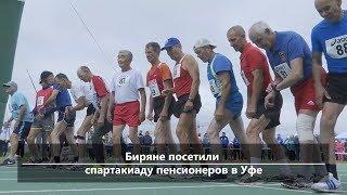 UTV. Новости севера Башкирии за 26 августа (Бирск, Мишкино, Бураево, Калтасы, Караидель)