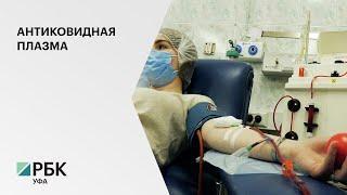 В РБ могут ввести дополнительные меры по финансовому стимулированию доноров антиковидной плазмы