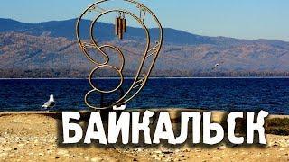 БайкальскИркутская областьГорода РоссииТуризмПутешествия