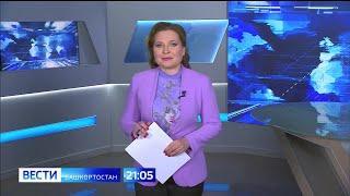 """Краденное тепло, дело нефтяников и новые маршруты Башкирии - смотрите """"Вести"""" в 21:05"""