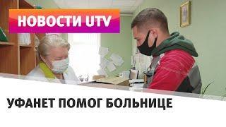 UTV. Компания «Уфанет» бесплатно установила видеокамеры в бирской больнице
