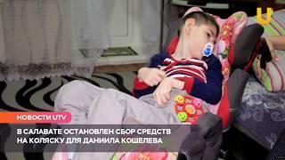Новости UTV. Остановлен сбор средств на коляску