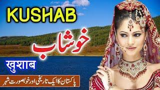 Travel To Kushab City | Full History documentary about Kushab in Urdu Hindi | خوشاب کی تاریخ