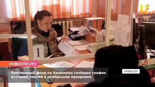 Новости UTV. Доставка пенсий в ноябрьские праздники
