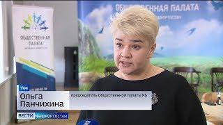 Башкирия продолжает готовиться к голосованию по поправкам в Конституцию страны