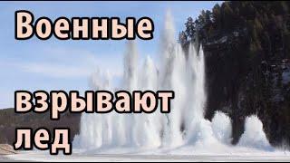 Военные взрывают лед