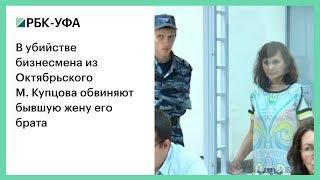 В убийстве бизнесмена из Октябрьского М. Купцова обвиняют бывшую жену его брата