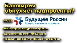 """""""Башкирия обнуляет нацпроекты?"""". """"Открытая Политика"""". Выпуск - 223"""