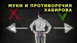"""""""Муки и противоречия Хабирова"""". """"Открытая Политика"""". Выпуск - 105."""