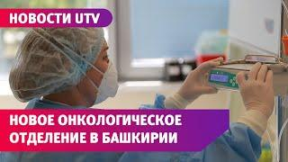 UTV. Технологии и комфорт. Как устроено новое онкологическое отделение в Башкирии