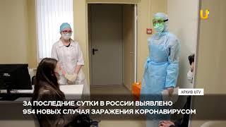 Новости UTV. В Башкирии за сутки не выявлено новых случаев заражения COVID-19