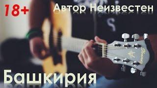 Пою под Гитару Башкирия