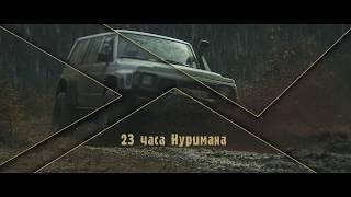 23 часа Нуримана