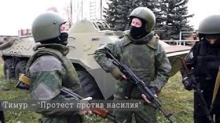 "Клуб ""ПЮГА"" presеnts Тимур - ""Протест против насилия"""