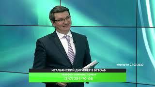 Информационный вечер - НОВЫЕ ПРОСТРАНСТВА В УФЕ