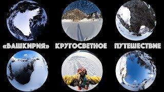 Одиночный  лыжных поход по Национальному парку Башкирия