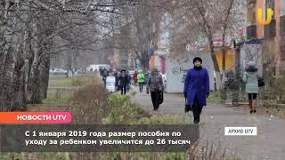 Новости UTV. Размер пособия по уходу за ребенком увеличится до 26 тысяч