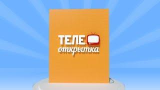 Телеоткрытка UTV к 8 марта