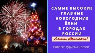 Самые высокие главные новогодние ёлки в городах России. Новости туризма России.