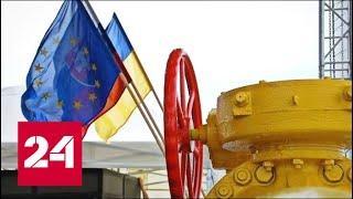 Европа выпрашивает у России украинский транзит на десять лет. 60 минут от 01.08.19