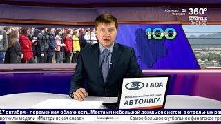 Новости Белорецка на русском языке от 15 октября 2019 года. Полный выпуск.