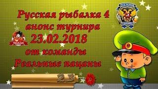 Русская рыбалка 4 анонс турнира на 23 февраля