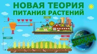 Новая теория почвенного питания растений и земледелие