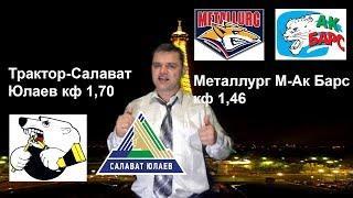 Металлург Магнитогорск-Ак Барс|Трактор-Салават Юлаев|Хокей КХЛ|Плей-ОФФ|21.03.2018