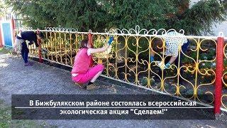 UTV. Новости запада Башкирии за 26 сентября