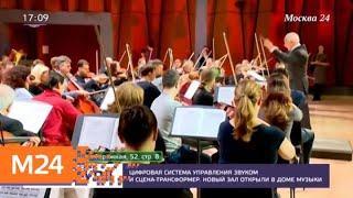 Дом музыки в Москве получил новый зал - Москва 24