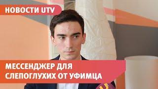 UTV. Студент из Башкирии создал уникальный проект для общения слепоглухих. Вы можете ему помочь