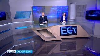 Вести-Башкортостан – 19.10.18