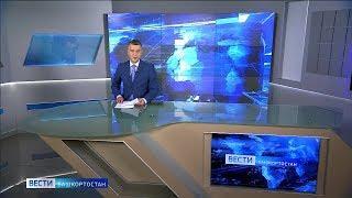 Вести-Башкортостан - 24.04.20