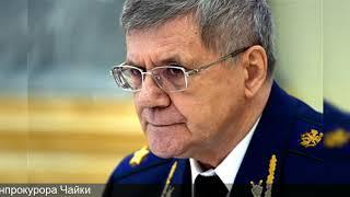 Российский судья лишился должности после критики генпрокурора Чайки
