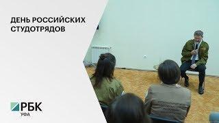 Глава РБ Радий Хабиров поздравил студентов Башкортостана с Днём российских студотрядов