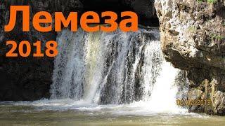 Лемеза 2018. Первомайский сплав в Башкирии.