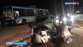 В Башкирии «легковушка» выехала на встречную полосу, где столкнулась с автобусом (ВИДЕО)