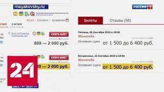 """Новый закон ударит по """"билетной"""" мафии - Россия 24"""