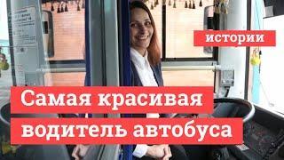 В Уфе за рулем большого автобуса колесит хрупкая девушка