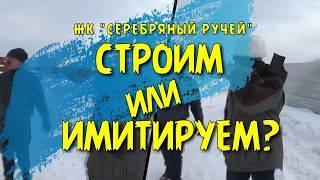 """ЖК Серебряный ручей: Строим или имитируем? """"Открытая Политика"""". Специальный репортаж"""