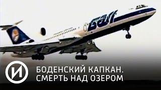 "Боденский капкан | Телеканал ""История"""