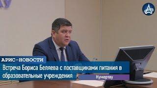 Встреча Бориса Беляева с поставщиками питания в образовательные учреждения