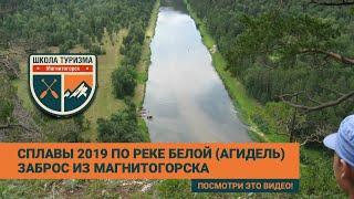 Сплав по Белой 2019 из Магнитогрска - Школа туризма. Река Белая (Агидель) в Башкирии