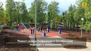 UTV. Новости запада Башкирии за 9 августа