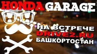 Встреча Drive2.ru Башкортостан в Уфе глазами #HondaGarge